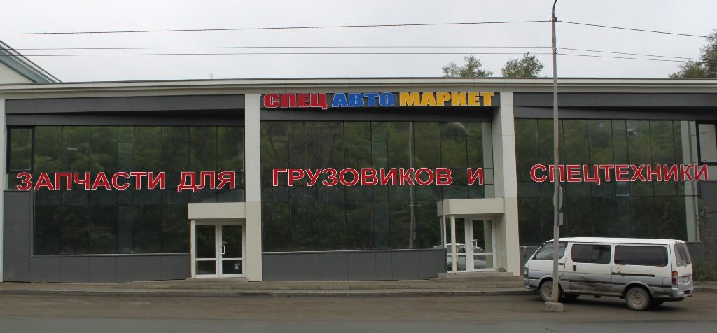 Магазин Спец Авто Маркет